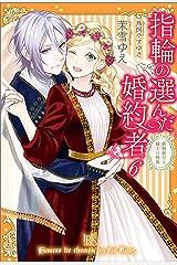 指輪の選んだ婚約者: 6 新婚旅行と騎士の祝福【特典SS付】 (アイリスNEO) Kindle版