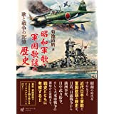 昭和軍歌・軍国歌謡の歴史 歌と戦争の記憶
