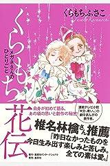 くらもち花伝 メガネさんのひとりごと (集英社インターナショナル) Kindle版