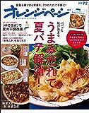オレンジページ 2018年 9/2号 [雑誌]