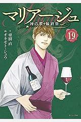 マリアージュ~神の雫 最終章~(19) (モーニングコミックス) Kindle版