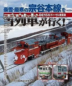 豪雪・厳寒の宗谷本線を雪列車(DE15)が行く! [Blu-ray]