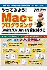 やってみよう! Macでプログラミング Swift/C/Javaを身に付ける(日経BP Next ICT選書) Kindle版