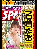 週刊SPA!(スパ)  2018年 8/14・21 合併号 [雑誌] 週刊SPA! (デジタル雑誌)