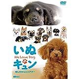 シンフォレストDVD いぬキュン 癒しのわんこシアター We Love Dog