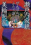 ぴんぽんぱん ふたり話 (集英社文庫)