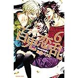 百鬼恋乱(6) (なかよしコミックス)
