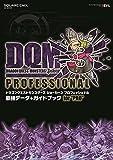"""ドラゴンクエストモンスターズ ジョーカー3 プロフェッショナル 最強データ+ガイドブック for """"PRO"""" (SE-M…"""