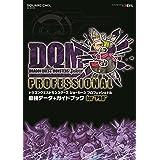 """ドラゴンクエストモンスターズ ジョーカー3 プロフェッショナル 最強データ+ガイドブック for """"PRO"""" (SE-MOOK)"""