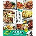樋口さん! 定番メニューをおいしく作るコツ 教えてください! (オレンジページブックス)