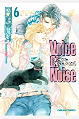 Voice or Noise(6) (Charaコミックス) Kindle版