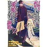 冒険者ライセンスを剥奪されたおっさんだけど、愛娘ができたのでのんびり人生を謳歌する 7巻 (デジタル版ガンガンコミックスUP!)