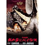 ガメラ対宇宙怪獣バイラス 大映特撮 THE BEST [DVD]
