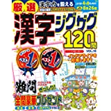 厳選漢字ジグザグ120問VOL.16 (MSムック)