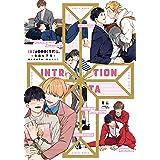 introduction -春田作品集- (G-Lish Comics)