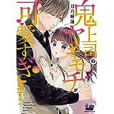 鬼上司のヤキモチが可愛すぎます!! 2 (donna COMICS(ドンナ・コミックス))