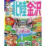まっぷる 北陸・金沢'19 (マップルマガジン 北陸 2)