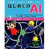 〈3〉人工知能のしくみとディープラーニング (はじめてのAI いま知っておきたい未来のくらし)