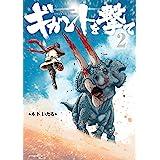 ギガントを撃て(2) (コミックDAYSコミックス)