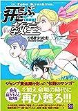 完全版 飛ぶ教室 (希望コミックス)