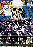 マトリズム (6) (ニチブンコミックス)