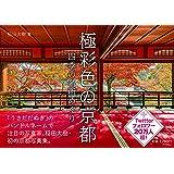 極彩色の京都 四季の名所めぐり