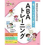 発達の気になる子の「困った」を「できる」に変える ABAトレーニング (発達障害を考える心をつなぐ)