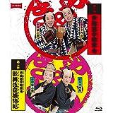 シネマ歌舞伎『東海道中膝栗毛』『東海道中膝栗毛 歌舞伎座捕物帖』<2枚組> [Blu-ray]