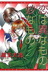 恋は異なもの妙なもの (ディアプラス・コミックス) Kindle版