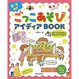 ごっこあそびアイディアBOOK: 0~5歳児 (保カリBOOKS)