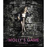 モリーズ・ゲーム [Blu-ray]