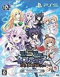 Go!Go!5次元GAME ネプテューヌre★Verse Go!Go!Edition - PS5 (【特典】描き下ろしオ…