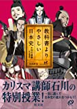 教科書よりやさしい日本史
