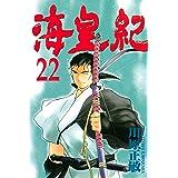 海皇紀(22) (月刊少年マガジンコミックス)
