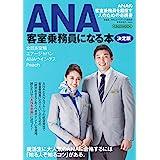 ANA客室乗務員になる本 決定版 (イカロス・ムック)