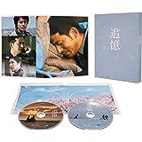 追憶 Blu-ray 豪華版(Blu-ray2枚組)