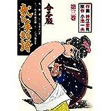 弐十手物語【合本版】3