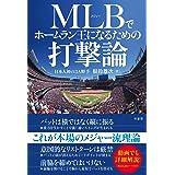 MLBでホームラン王になるための打撃論