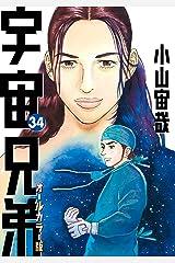 宇宙兄弟 オールカラー版(34) (モーニングコミックス) Kindle版