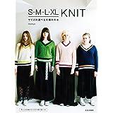 S・M・L・XL KNIT サイズの選べる手編みの本