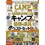 MONOQLO CAMP DX (晋遊舎ムック)