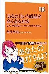 「あなた」という商品を高く売る方法 キャリア戦略をマーケティングから考える NHK出版新書 Kindle版