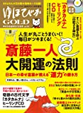 ゆほびかGOLD vol.44 幸せなお金持ちになる本 ((CD、カード付き)ゆほびか2019年11月号増刊)