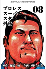 プロレススーパースター列伝【デジタルリマスター】 8 Kindle版