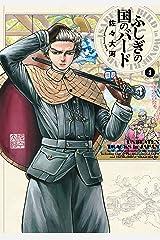ふしぎの国のバード 4巻 (HARTA COMIX) Kindle版