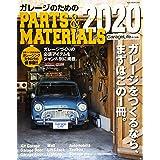ガレージのためのPARTS&MATERIALS2020 (NEKO MOOK)