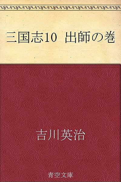 三国志 10 出師の巻 | 吉川 英治 | 日本の小説・文芸 | Kindleストア ...