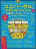 【お得技シリーズ155】ユニバーサル・スタジオ・ジャパンお得技ベストセレクション mini (晋遊舎ムック)