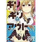 ギリギリアウト(2) (電撃コミックスNEXT)