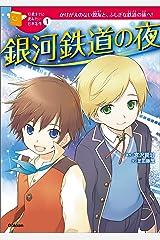 10歳までに読みたい日本名作1 銀河鉄道の夜 Kindle版